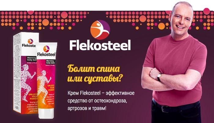 купить FLEKOSTEEL (Флекостил) - гель для суставов