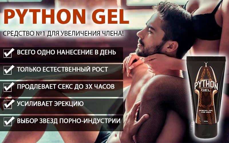 Python Gel (Питон Гель) - для увеличения члена свойства