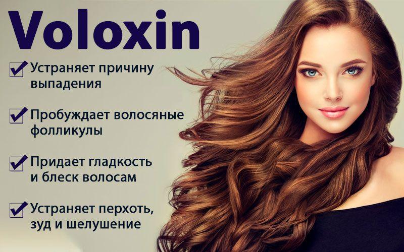 Voloxin (Волоксин) - средство для восстановления волос свойства