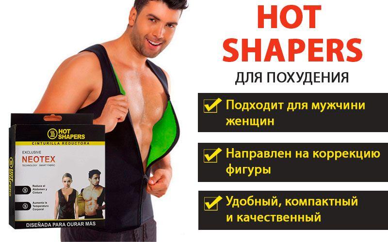 Hot Shapers (Хот Шейперс) - жилет для похудения характеристики