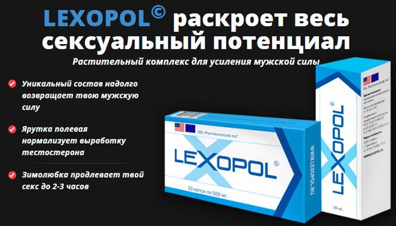Lexopol (Лексопол) - средство для мощной потенции свойства