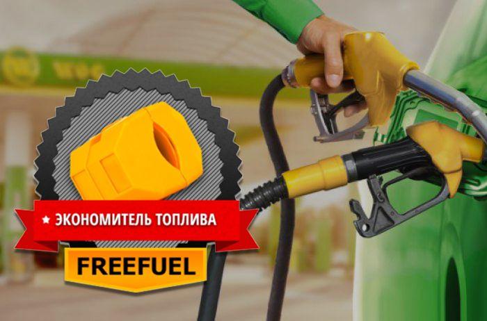 Экономитель топлива FuelFree купить
