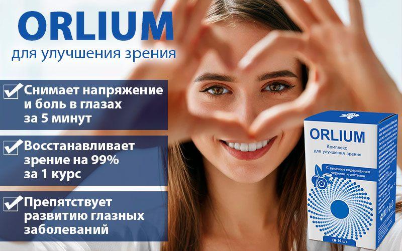 Orlium (Орлиум) - комплекс для улучшения зрения свойства
