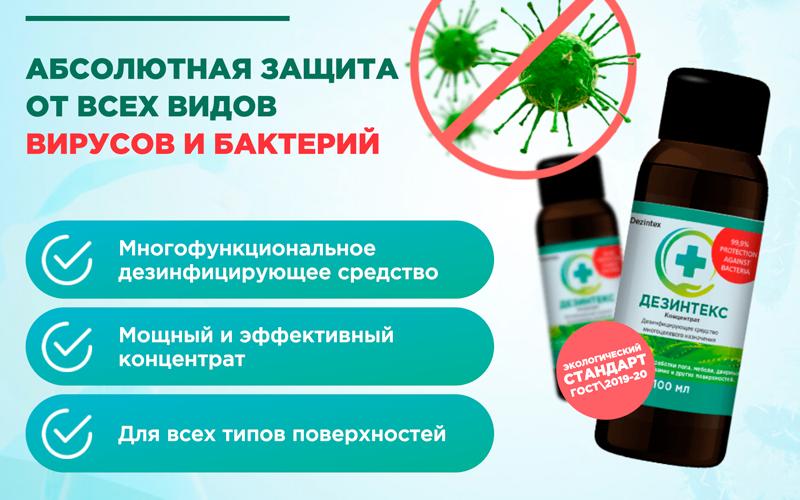 Дезинтекс - антибактериальное средство для поверхности свойства