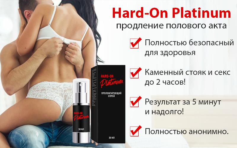 Hard On Platinum (Хард Он Платинум) - спрей для продления полового акта свойства