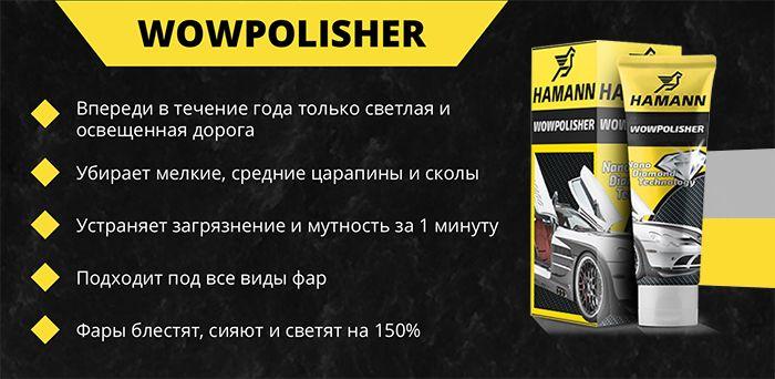 WowPolisher - полироль для фар свойства