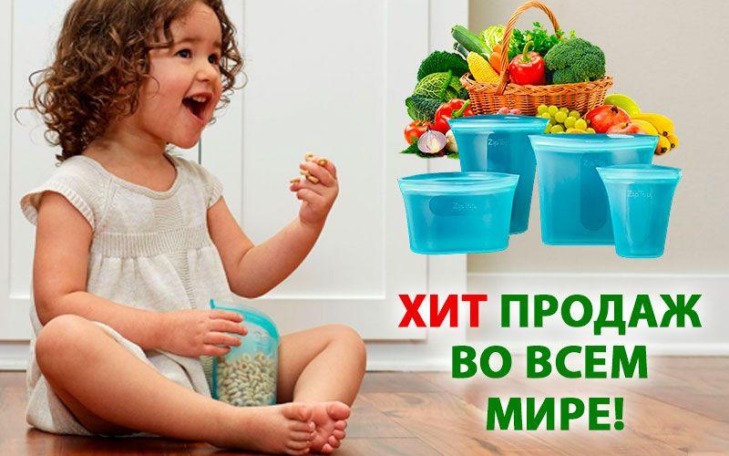 купить Zip Top (Зип Топ) - гибкие силиконовые контейнеры