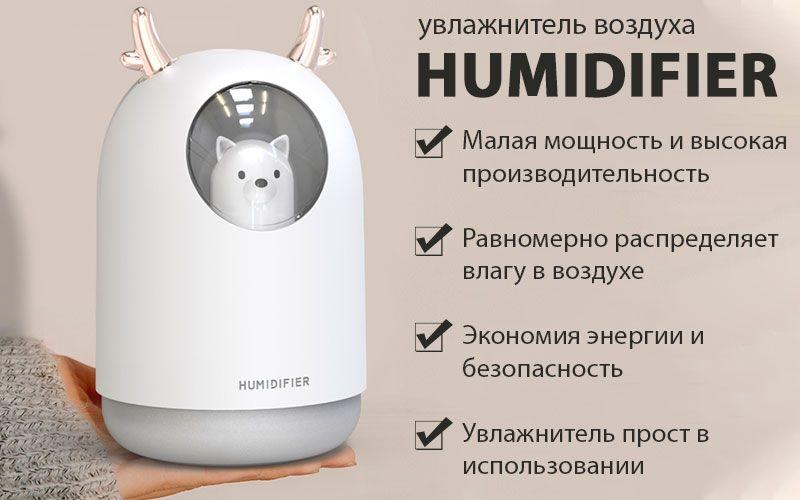 Ультразвуковой увлажнитель воздуха HUMIDIFIER характеристики