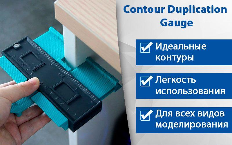 Contour Duplication Gauge - измеритель контура свойства