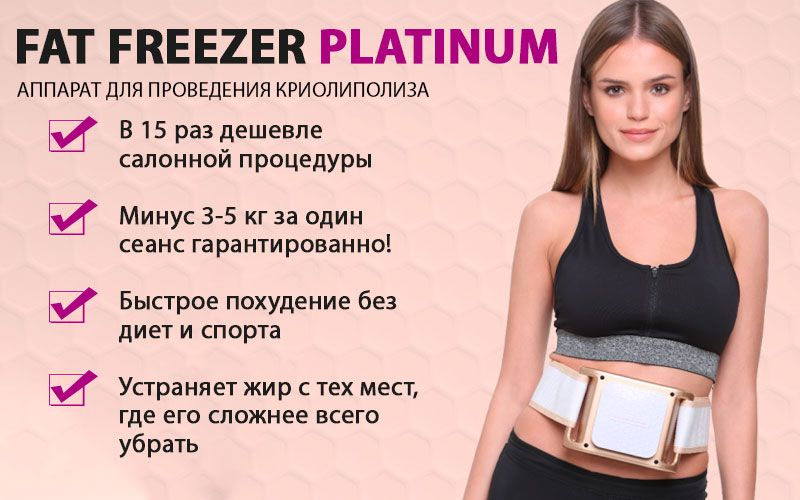Криолиполизный пояс для похудения Fat Freezer (Фат Фризер) характеристики