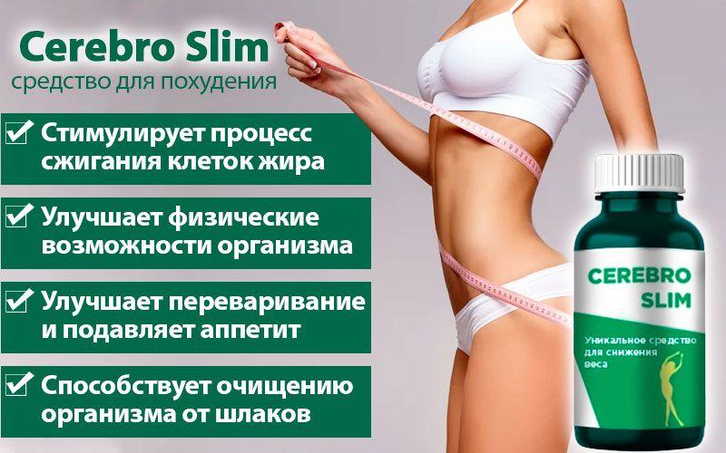 Cerebro slim (Церебро Слим) - уникальное средство для похудения свойства