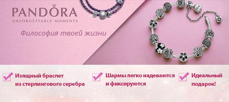 Pandora (Пандора) – браслет свойства
