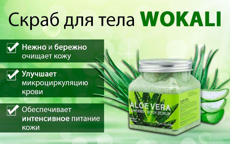Wokali (Вокали) - скраб для тела с алоэ вера свойства