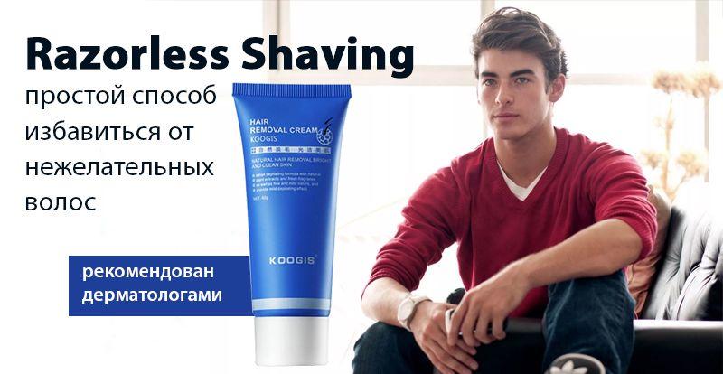 купить Razorless Shaving (Разорлесс Шейвин) – крем для удаления щетины