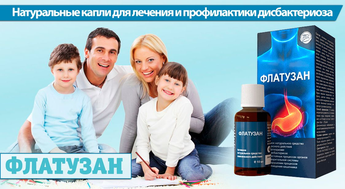 купить ФЛАТУЗАН - натуральное средство от дисбактериоза
