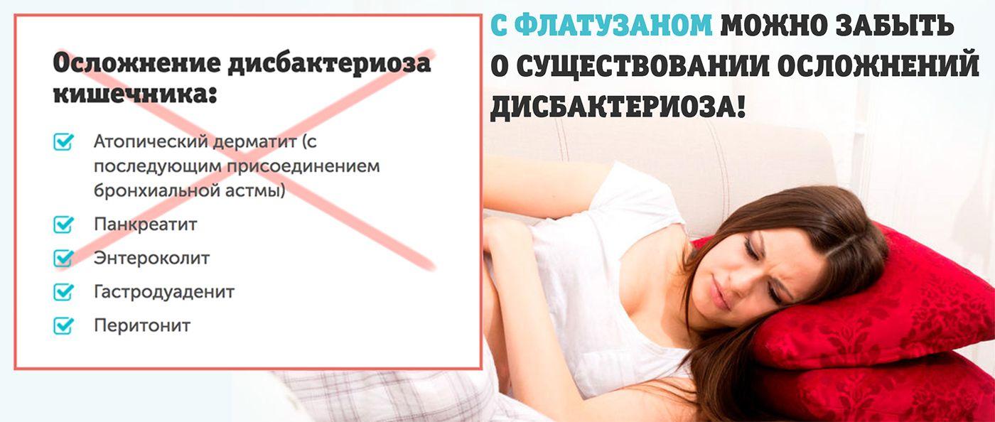ФЛАТУЗАН - натуральное средство от дисбактериоза свойства