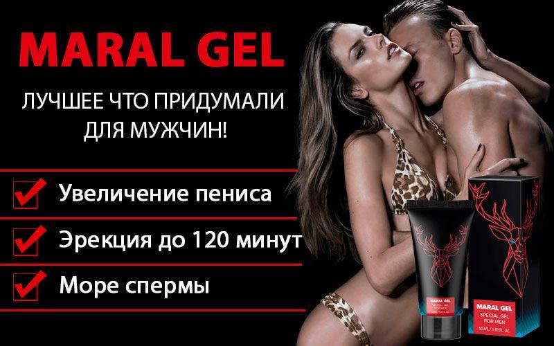 Maral Gel (Марал Гель) - гель для увеличения и эрекции свойства