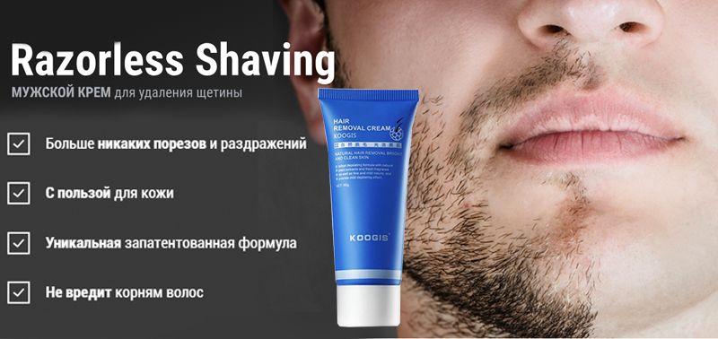 Razorless Shaving (Разорлесс Шейвин) – крем для удаления щетины свойство