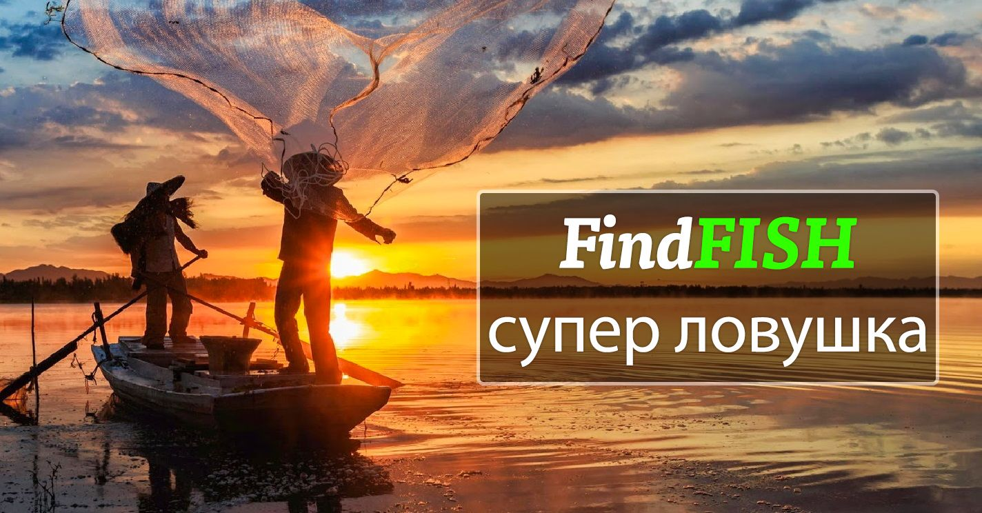купить Супер ловушка FINDFISH (Фаинд Фиш)