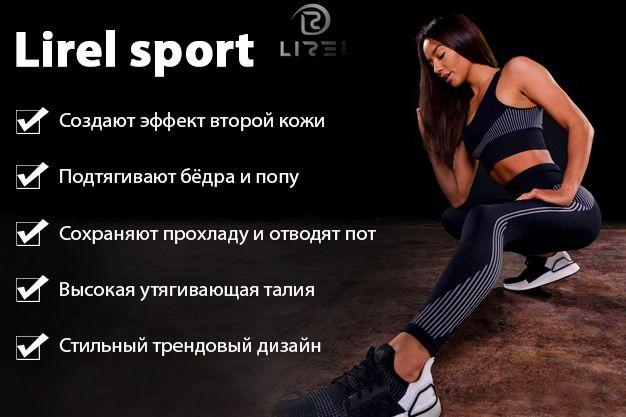 Lirel sport (Лирел Спорт) - спортивный комплект характеристики
