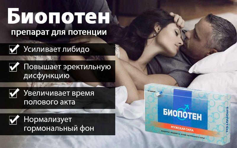 Биопотен - препарат для потенции свойства