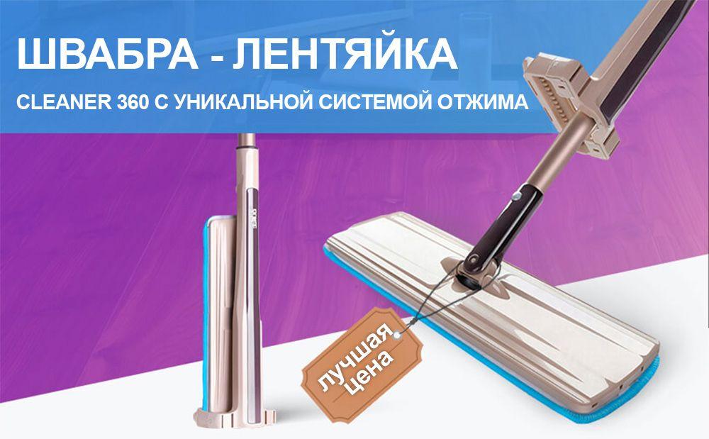 купить CLEANER 360 (Клинер 360) - швабра лентяйка