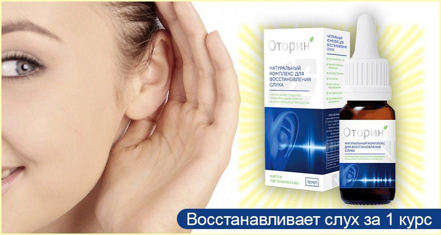 купить Оторин - капли для улучшения слуха