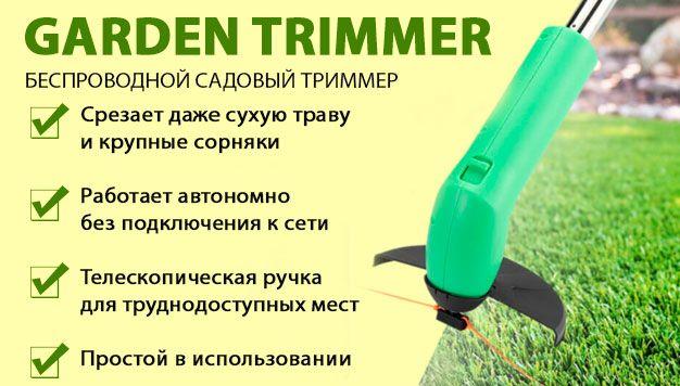 Garden Trimmer (Гарден Триммер) - беспроводной садовый триммер свойства