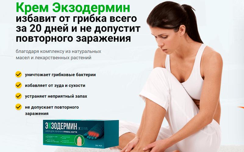 Экзодермин - крем от грибка ногтей свойства
