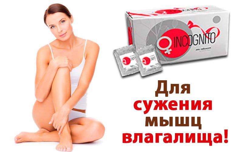 купить Incognito (Инкогнито) - Гель-лубрикант для сокращения мышц влагалища