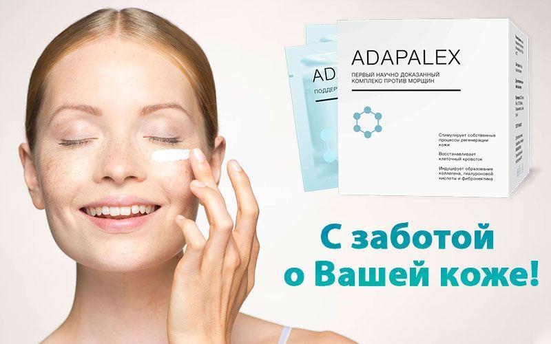 купить Adapalex (Адапалекс) - эффективный крем от морщин