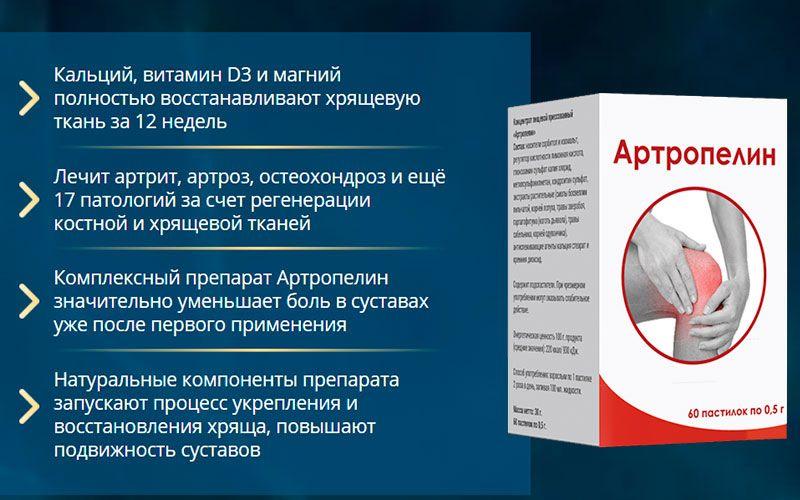 Артропелин - средство от боли в суставах свойства