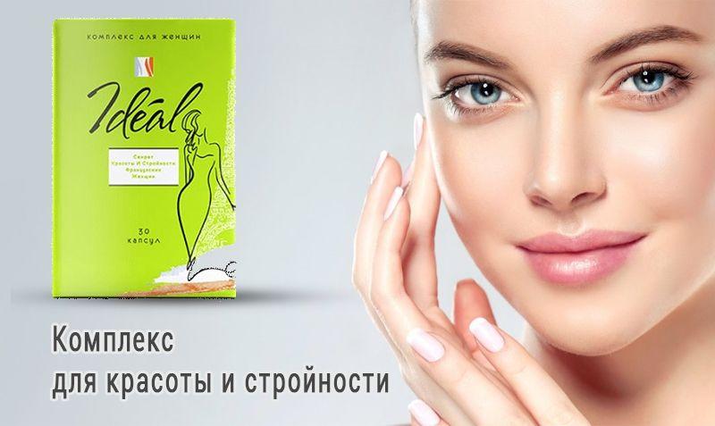 купить Ideal (Идеал) - комплекс для красоты