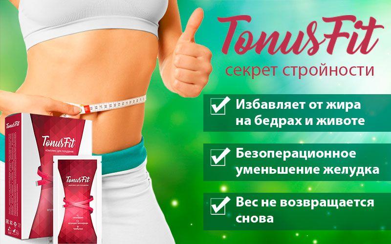 TonusFit (ТонусФит) - комплекс для похудения свойства