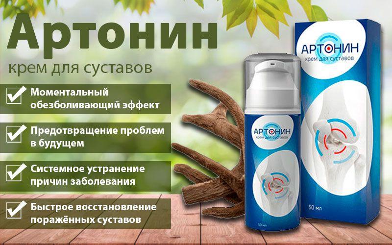 Артонин (Artonin) - крем для суставов свойства