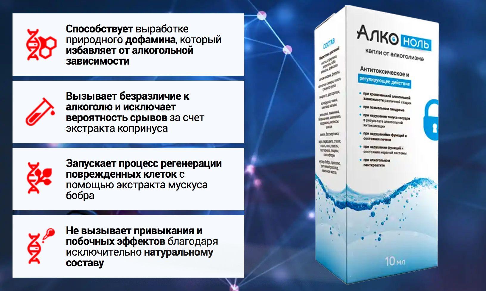 АЛКОНОЛЬ - эффективное и безопасное средство для борьбы с алкоголизмом свойства