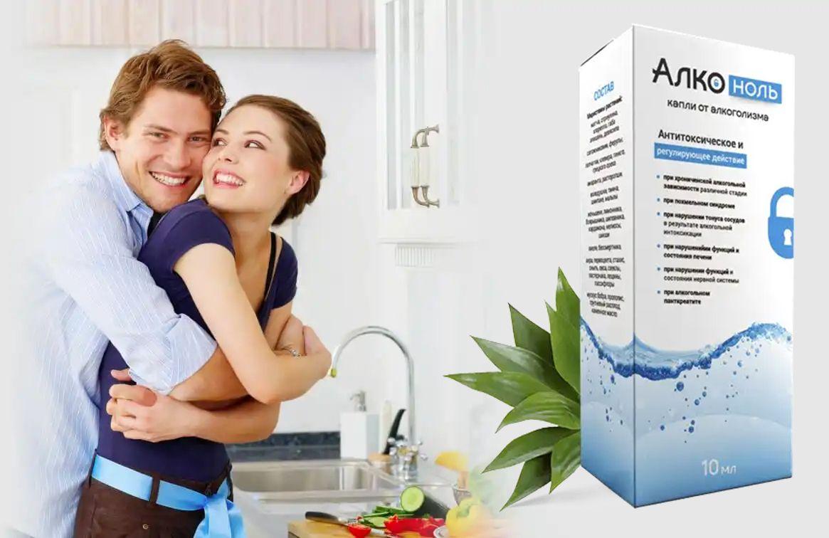 купить АЛКОНОЛЬ - эффективное и безопасное средство для борьбы с алкоголизмом