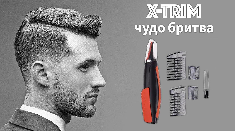 купить X-Trim (Икс-трим) - чудо-бритва