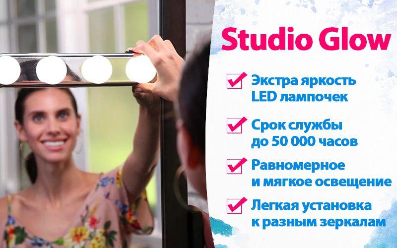 Studio Glow (Studio Glow) - лампа для макияжа свойства