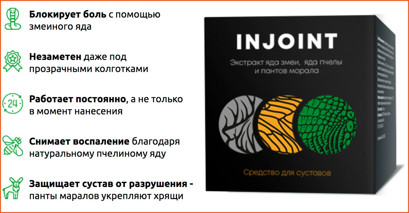 Injoint - невидимый гель-пластырь для здоровья суставов свойства