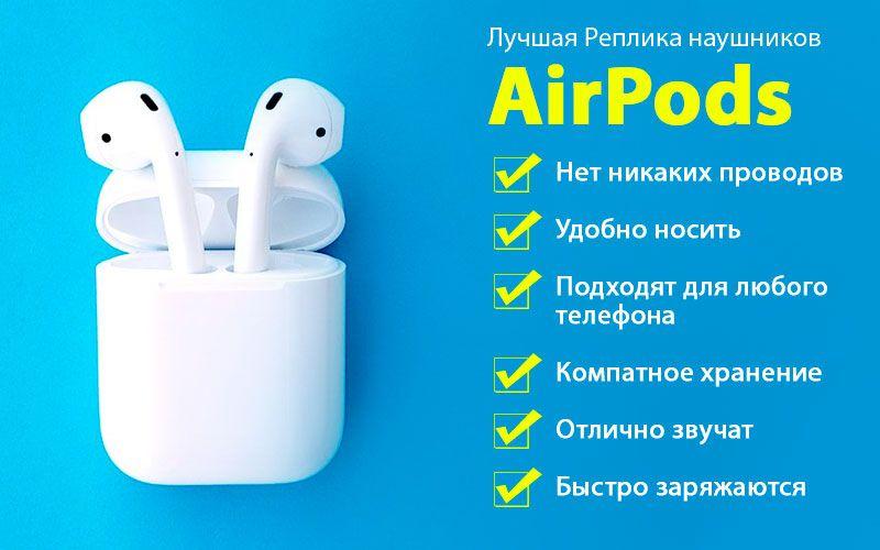 Лучшая Реплика наушников AirPods характеристики