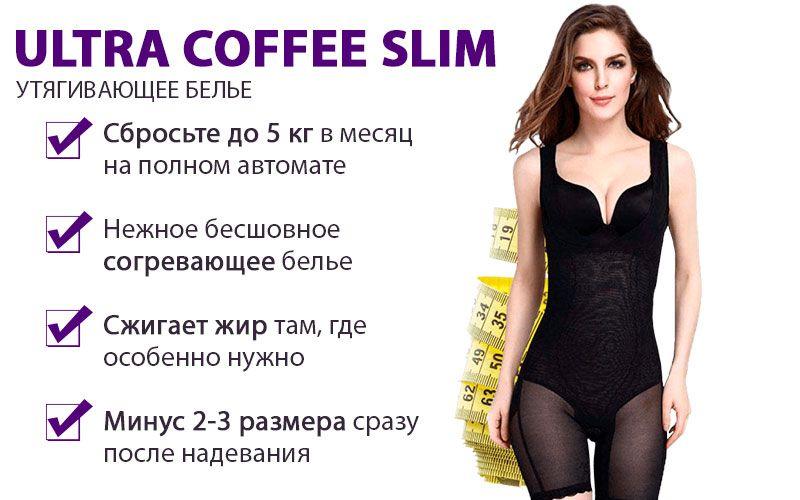 Утягивающее белье с кофейными нитями характеристики