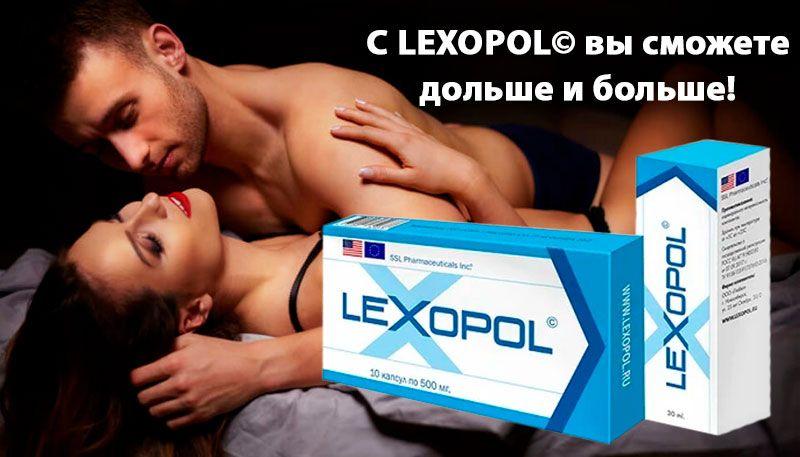 купить Lexopol (Лексопол) - средство для мощной потенции
