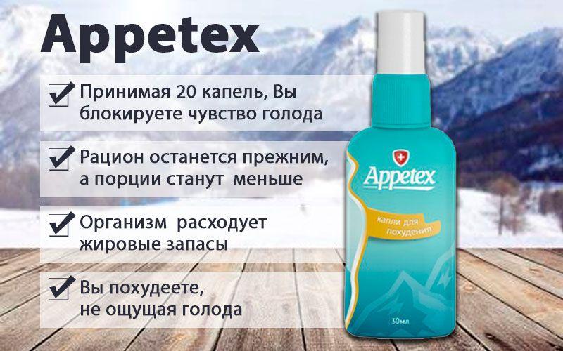 Капли для похудения Appetex (Аппетекс) свойства