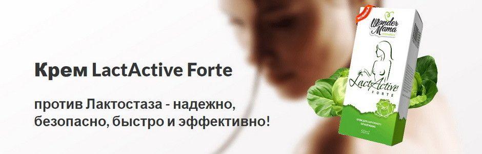 Крем LactActive Forte (ЛактАктив Форте) - средство от лактостаза свойства