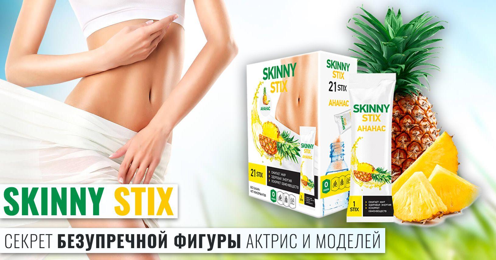 купить Skinny Stix (Скинни Стикс) - для интенсивного похудения