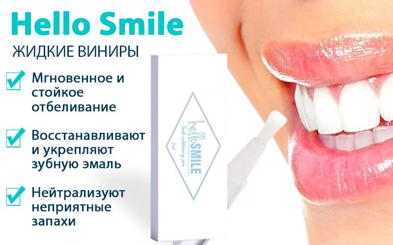 Hello Smile (Хелло Смаил) - жидкие виниры свойства