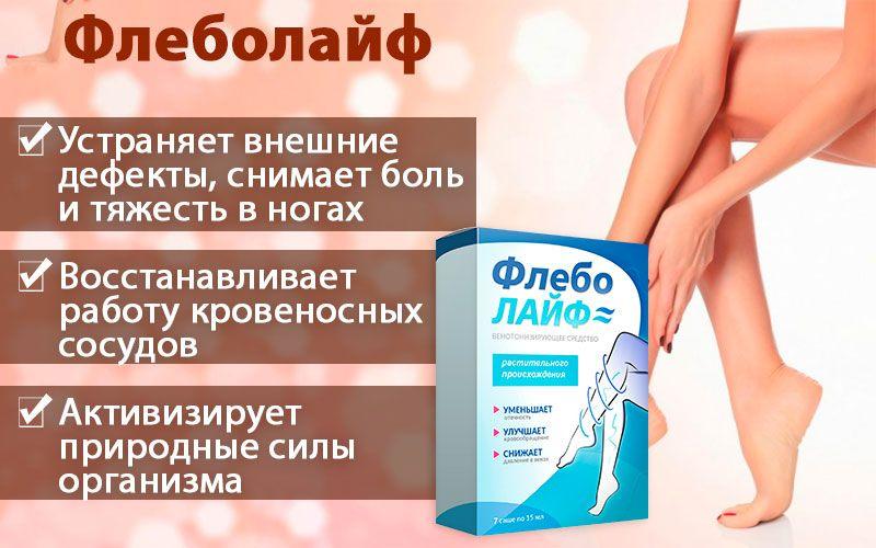 Флеболайф - средство от варикоза свойства