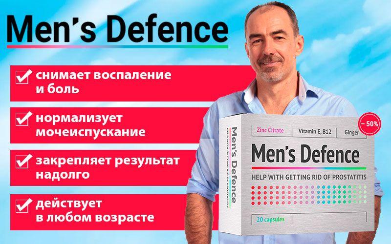 Men`s Defence (Менс Дефенс) - средство против простатита свойства
