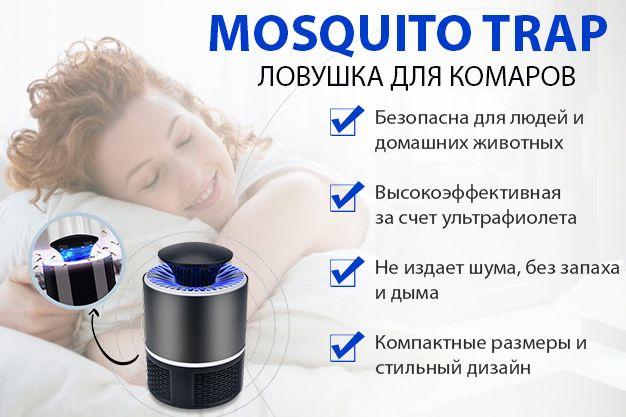 Mosquito Trap (Москито Трап) - Ловушка для комаров характеристики